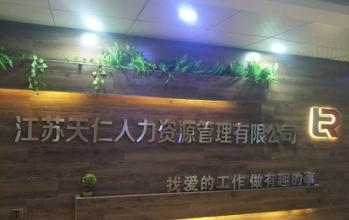 江苏天仁人力资源管理有限公司背景墙制作安装