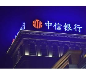 中国银行 - 楼顶发光字