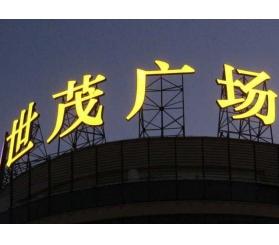 商业广场楼顶大字生产厂家