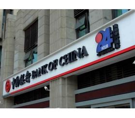 中国银行 - 黑发白平面发光字