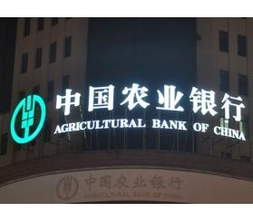 中国农业银行- 平面发光字制作安装