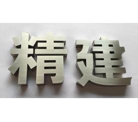 [发光字]-精工不锈钢发光字